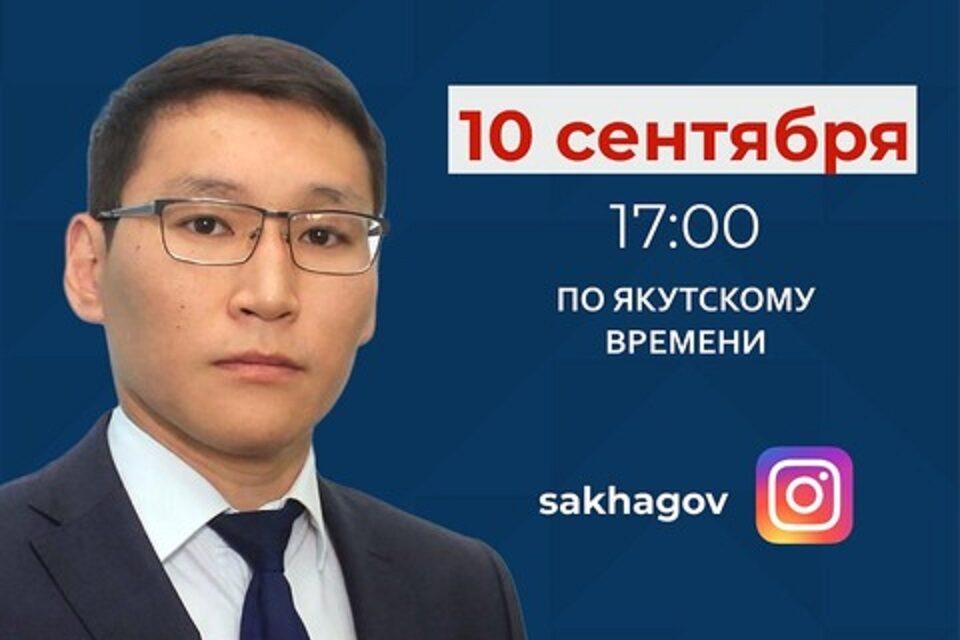 Министр транспорта Якутии проведет прямой эфир в Инстаграме