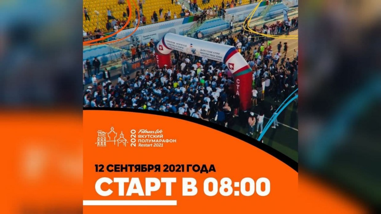 Утром 12 сентября будут перекрыты улицы во время проведения Якутского полумарафона
