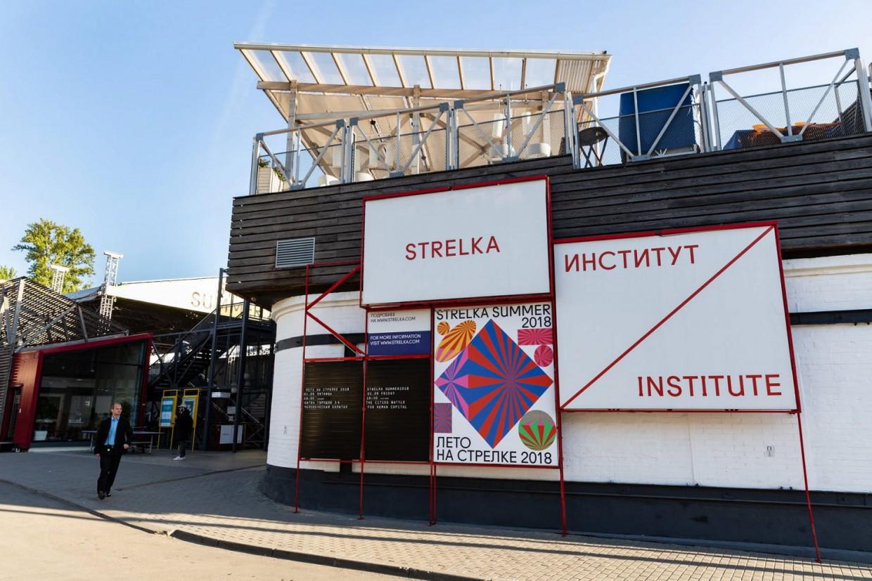 Институт «Стрелка» проведет семинар в сфере развития городской среды в Якутске