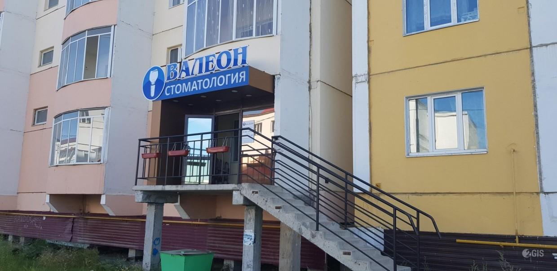 Стоматологическая клиника «Валеон» нарушила санитарные правила