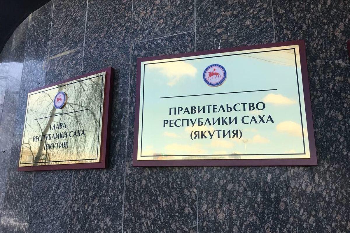 Прокуратура: Якутия не освоила 22 млн рублей на создание дополнительных мест в детсадах
