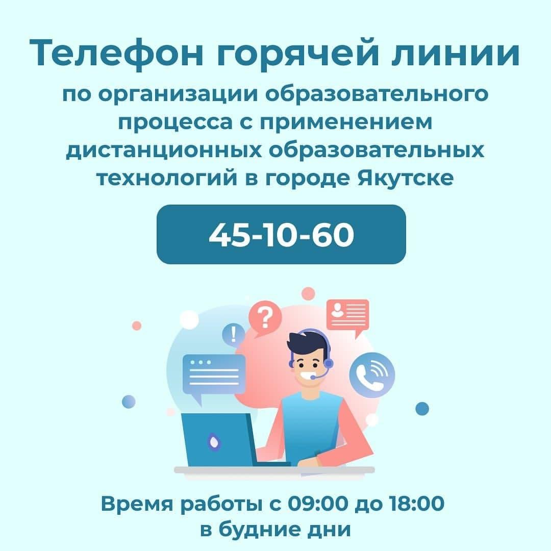 В Якутске заработала «горячая линия» для родителей школьников