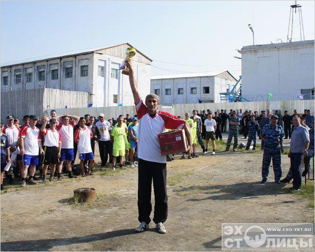 Праздник спорта в тюрьме