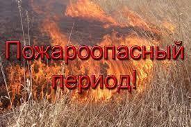 Пожарные г. Якутска напоминают о соблюдении мер пожарной безопасности в пожароопасный период