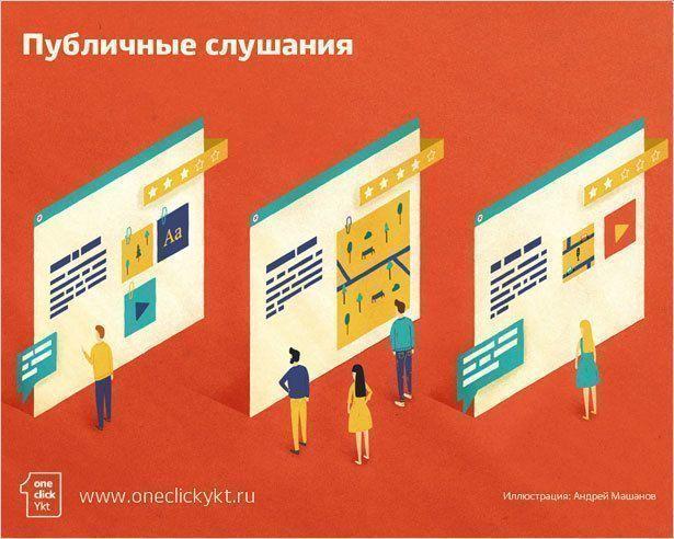 Участвуй в жизни города одним кликом! One click Yakutsk запускает уникальный сервис,  не имеющий аналогов по России: публичные слушания по Интернету