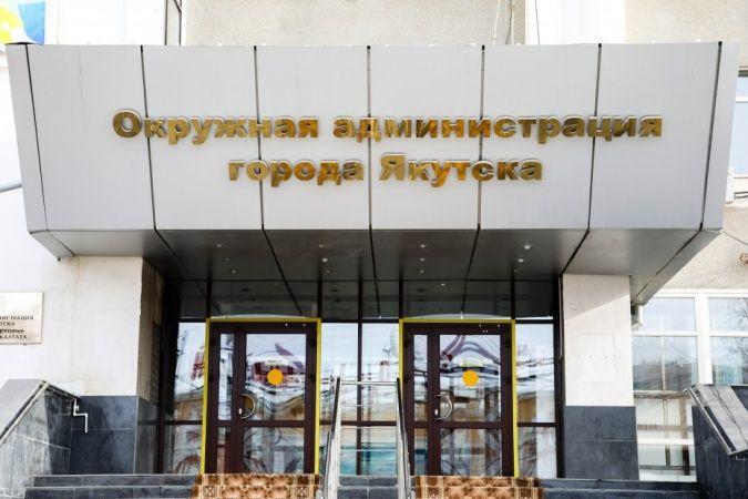 В Промышленном округе состоится отчет мэрии Якутска