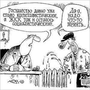 "ЖКХ отработало на ""тройку"""