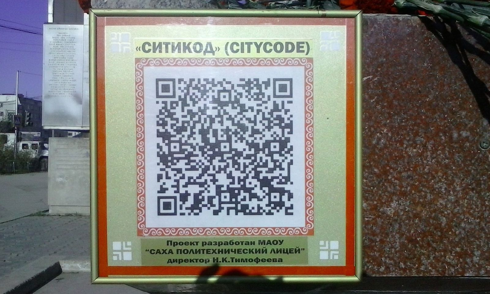 Ученики Саха политехнического лицея работают над проектом «City-код»