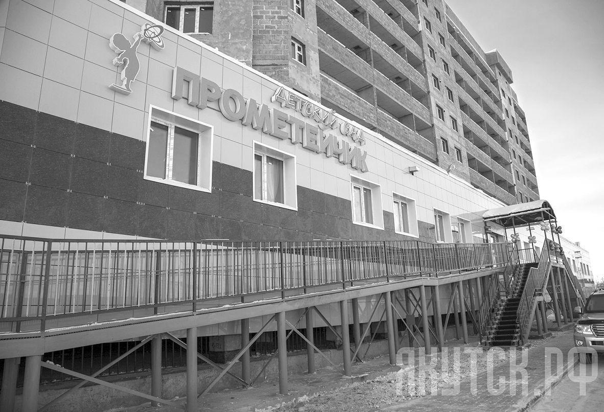 В Якутске открылся новый детский сад на 210 мест