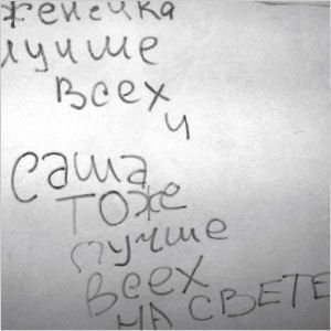 Что за безобразие, Женя Румянцев и Саша Кобяков?