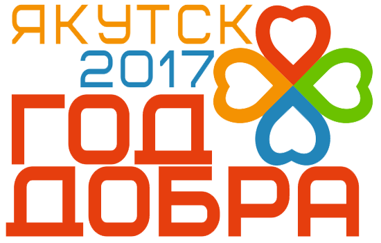 Год добра: направление «Будущее Якутска»
