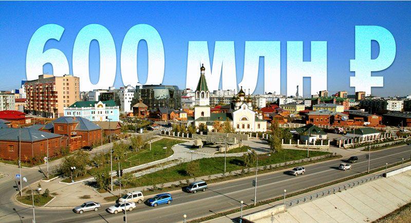 600 МИЛЛИОНОВ РУБЛЕЙ НА БЛАГОУСТРОЙСТВО ЯКУТСКА