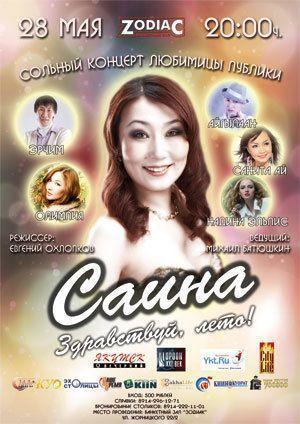Саина приглашает на концерт