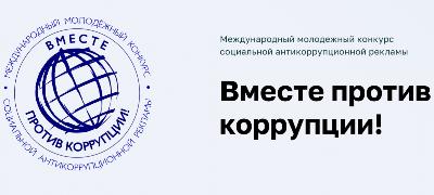 Прими участие  в конкурсе  «Вместе против коррупции!»