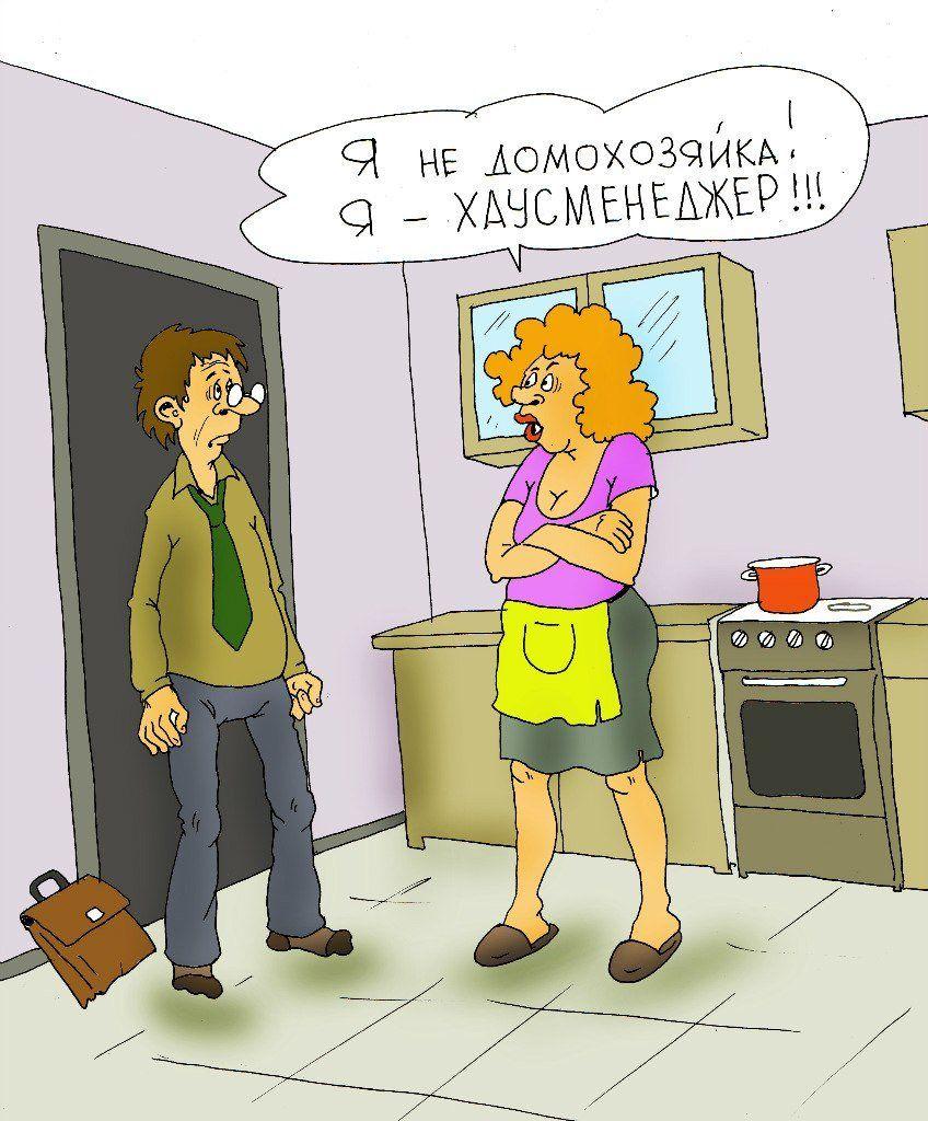 Домохозяйки: тунеядки или трудоголики?