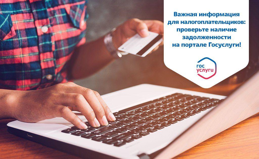 Узнай задолженность по налогам через портал Госуслуг!