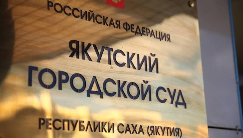 Якутский горсуд вернул дело Карамзина прокурору