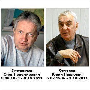 В Москве погибли известные журналисты