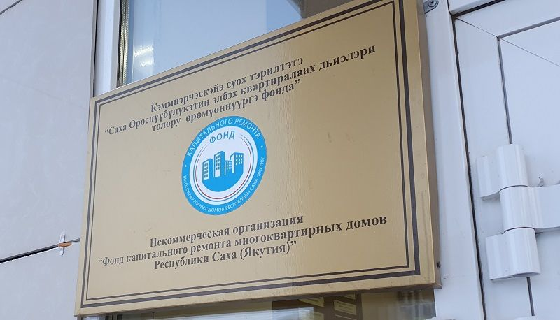 Фонд капитального ремонта нарушил права ветерана ВОВ