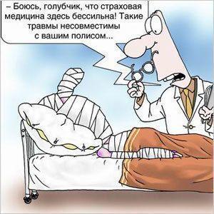 """Все о """"бесплатной"""" медицине"""