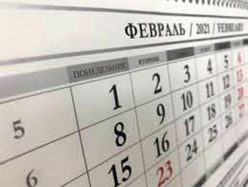 Что изменится в феврале?