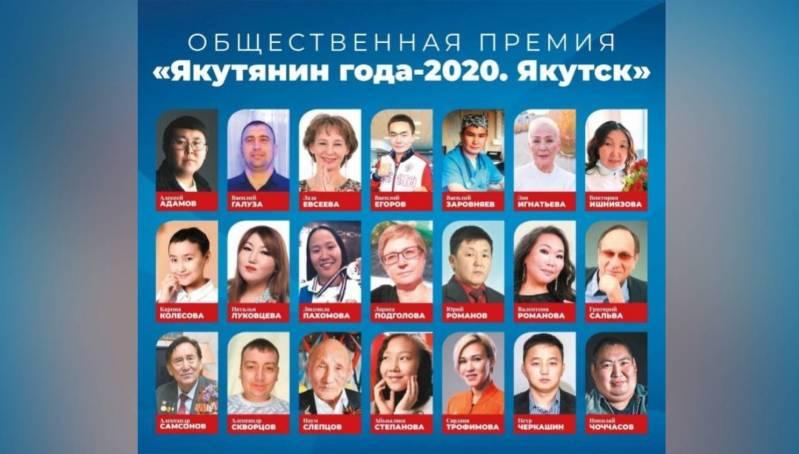 Якутск выбирает победителя общественной премии «Якутянин года — 2020»