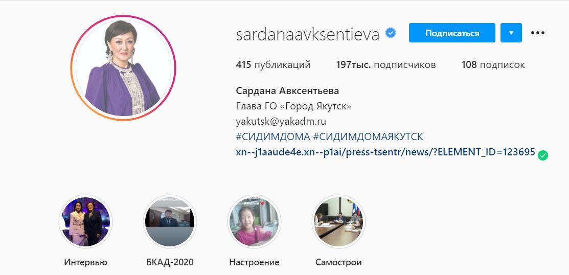 О чем пишут горожане мэру Якутска в Инстаграме