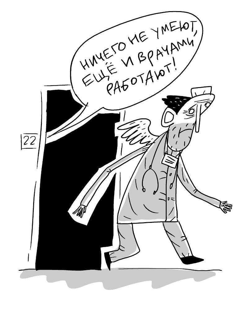 Записки врача-2