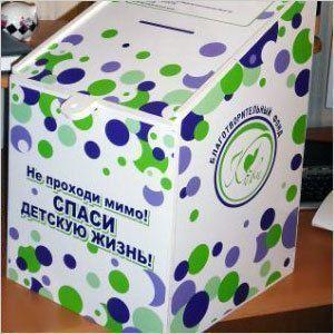 """Фонд """"Киви"""" собрал деньги для детей"""