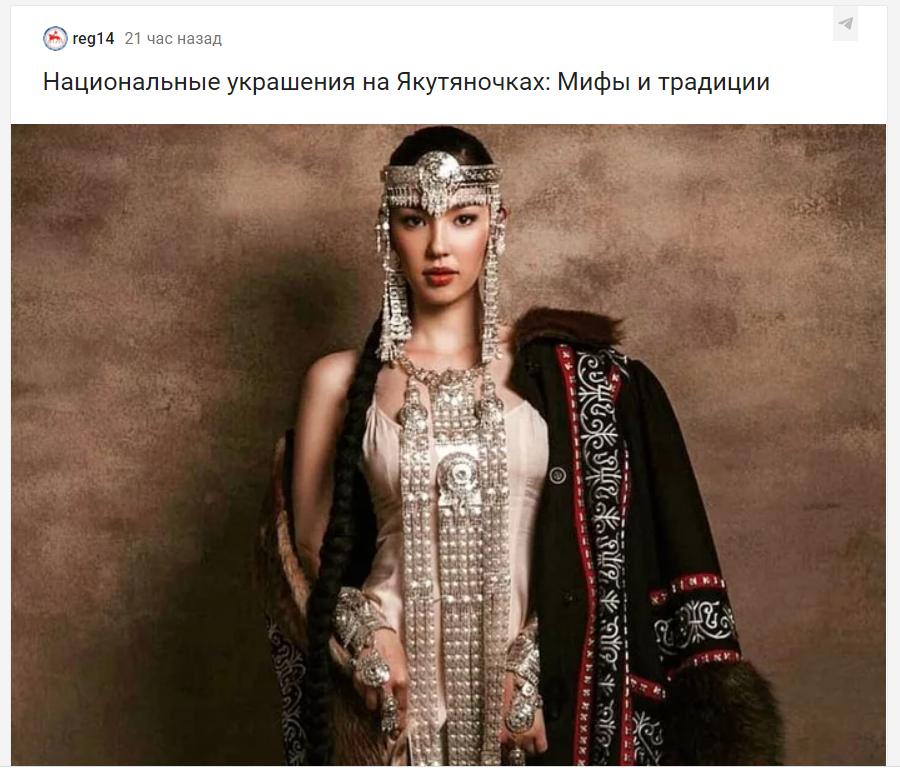 Пользователи Pikabu раскритиковали пост о якутских национальных украшениях