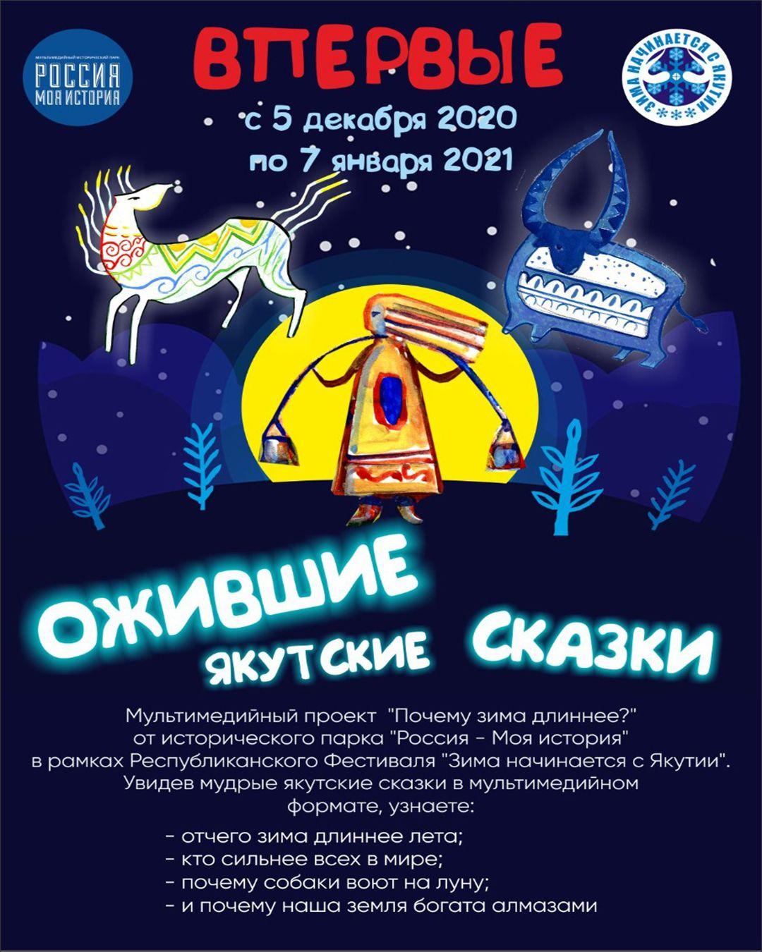 Исторический парк в Якутске запускает инсталляцию «Почему зима длиннее?»