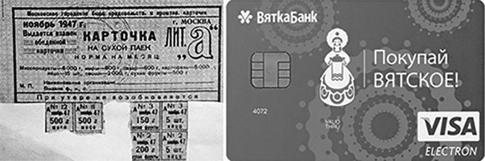 В России начали выдавать продуктовые карточки