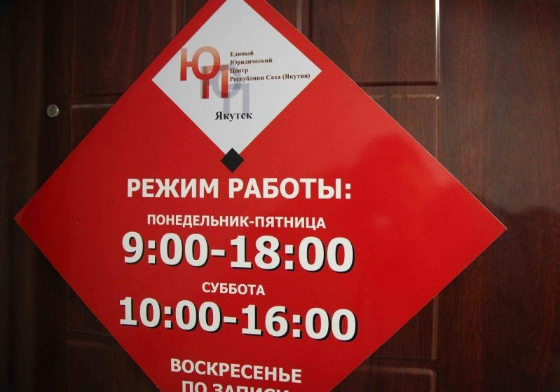 Уголовное дело директора юрфирмы в Якутске направлено в суд