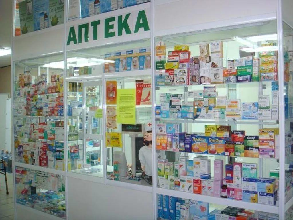 Наедине с аптекарем