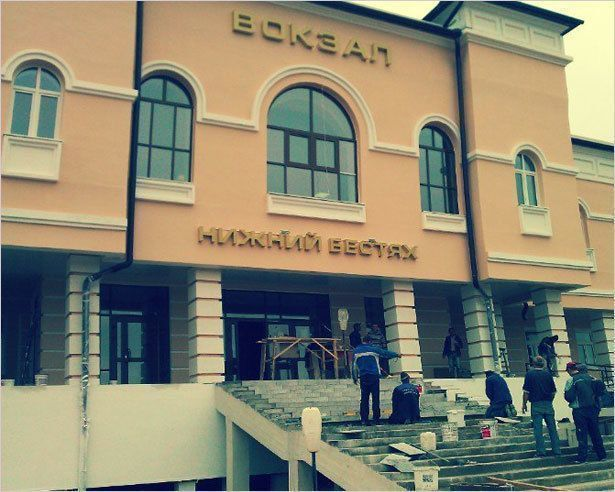 Чемодан - Бестях - Вокзал