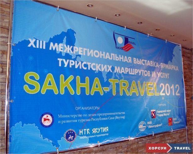 Якутская туриндустрия показала себя