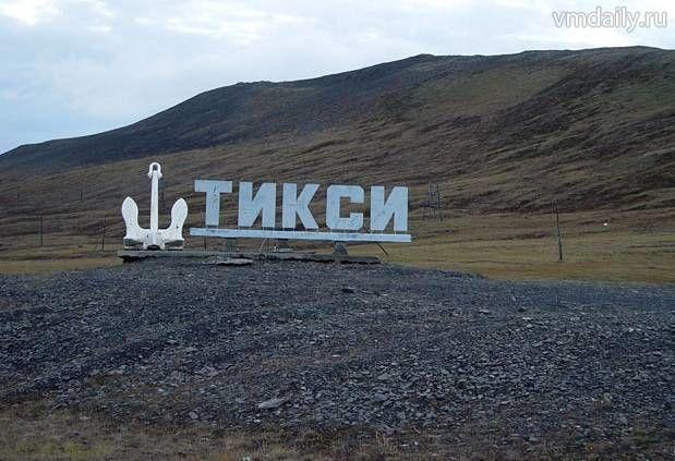 Самый дорогой круиз Якутии (рейсом Якутск-Тикси-Якутск) - 2