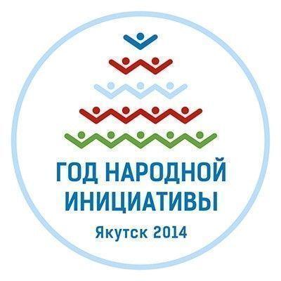 Как проходит Год народной инициативы в Якутске