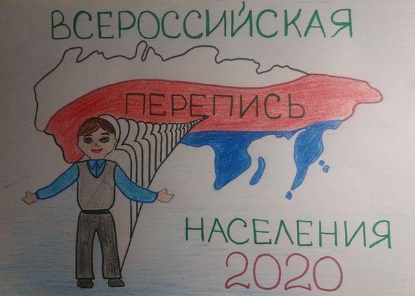 Юных якутян приглашают принять участие в конкурсе «Я рисую перепись»