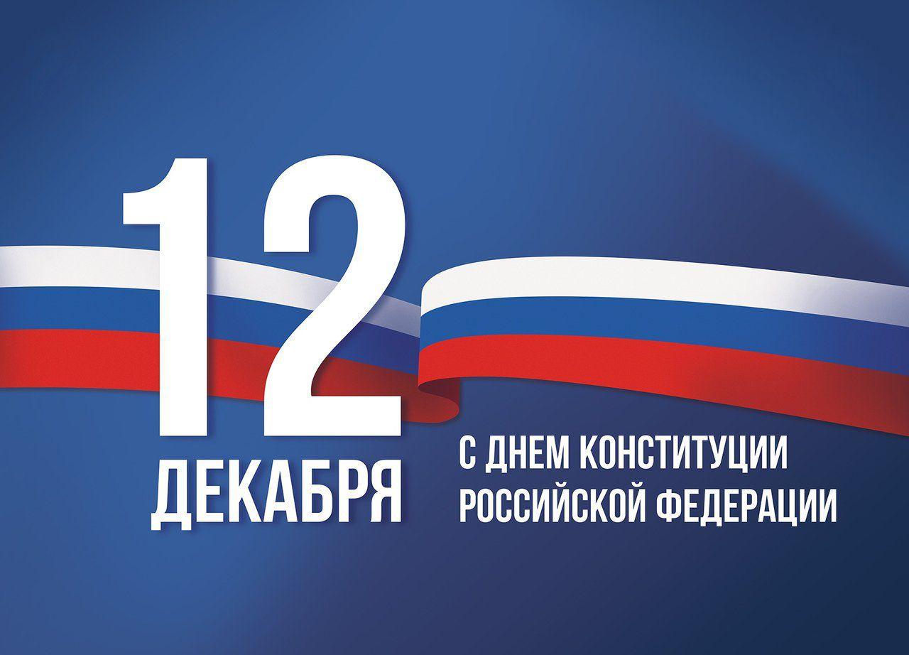 В Якутске проходят мероприятия, посвященные ко Дню Конституции