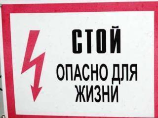 Внимание, электричество!