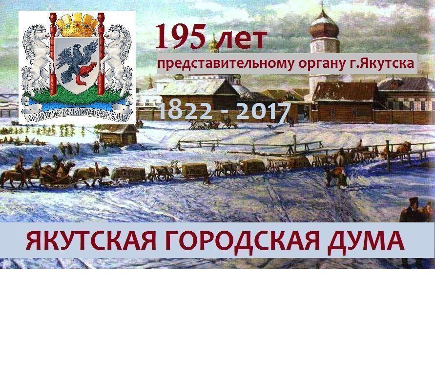 1873 год - первые выборы в Якутскую городскую Думу