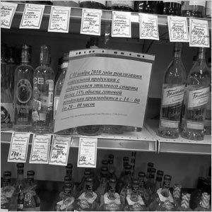 Магазины, торгующие алкоголем, наказаны