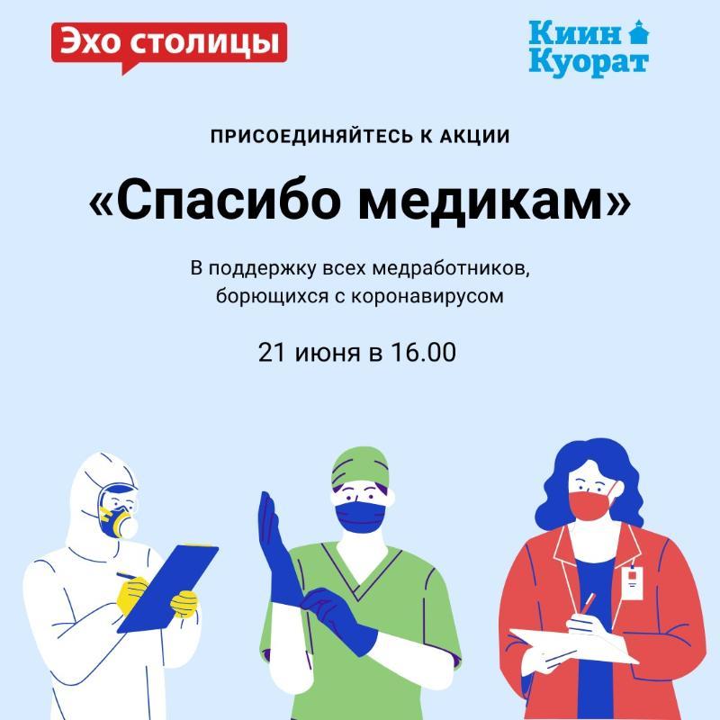 Приглашаем присоединиться к акции «Спасибо медикам»