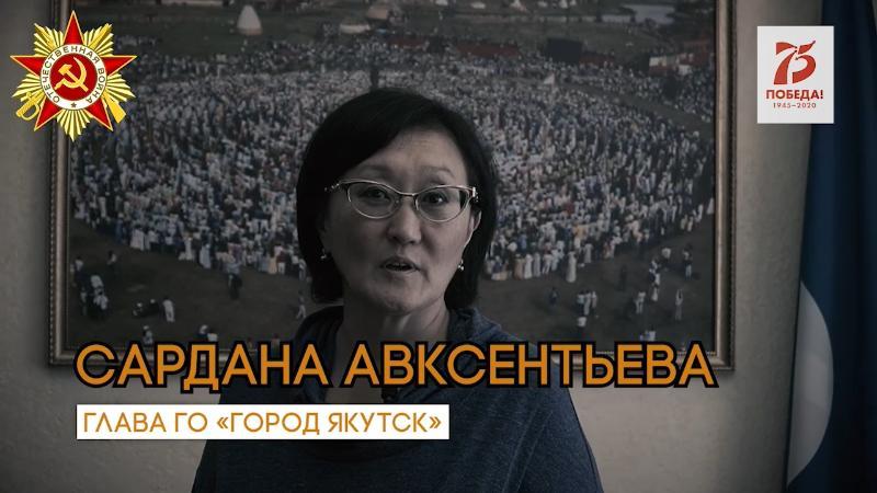 Глава города Якутска приняла участие в патриотической акции