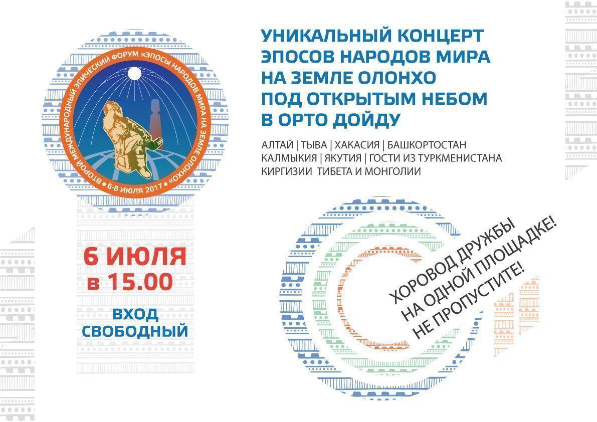 В Якутске пройдет эпический форум