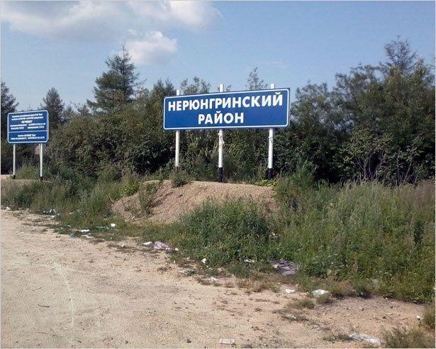 По дороге из Якутии в Бурятию
