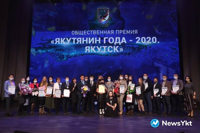 «Якутянин года — 2020. Якутск»: как это было. Видео