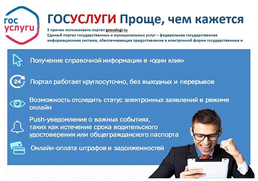 Мининноваций Якутии планирует разрекламировать портал госуслуг за 2 миллиона