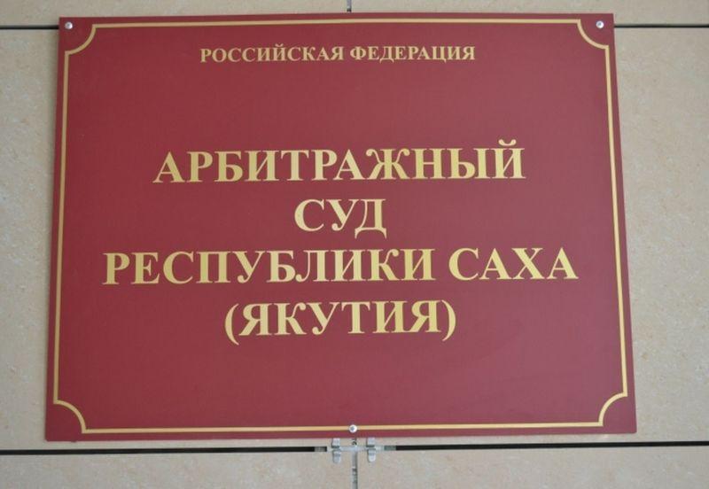 Арбитражный суд Якутии рассматривает дело о «семейном банкротстве» из-за долга в 1 млрд рублей